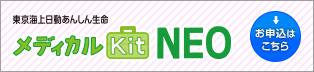 メディカル Kit NEO
