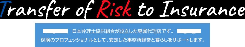 Transfer of Risk to Insurance 日本弁理士協同組合が設立した専属代理店です。保険のプロフェッショナルとして、安定した事務所経営と暮らしをサポートします。
